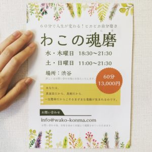 wako_konma_flyer_cover